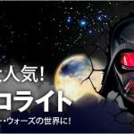 注目の「スターウォーズ」グッズ!~3Dデコライト