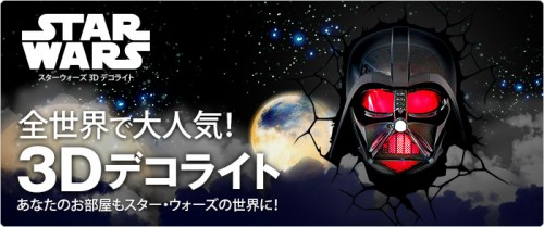 starwars-3d